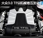 大众3.0 TFSI机械增压发动机