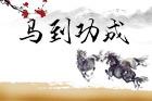 新浪青岛汽车马年特辑