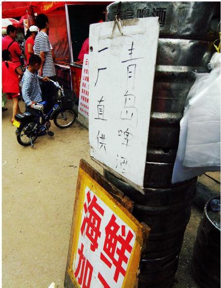 青岛啤酒到处都有,用塑料袋装得,菜场也有不少小店可以买了海鲜