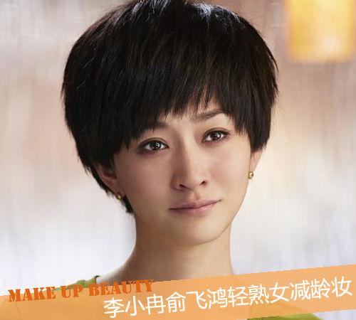 《大丈夫》李小冉俞飞鸿轻熟女减龄妆