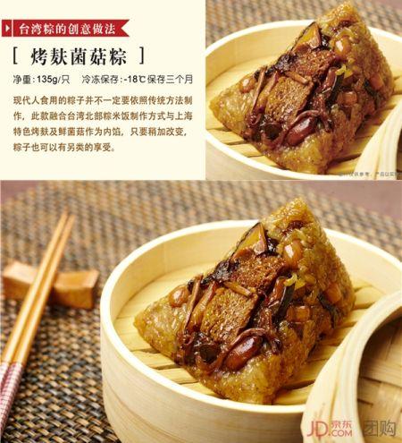 重情粽意尝85度c台湾风味粽子_青岛微生活美食_青岛微