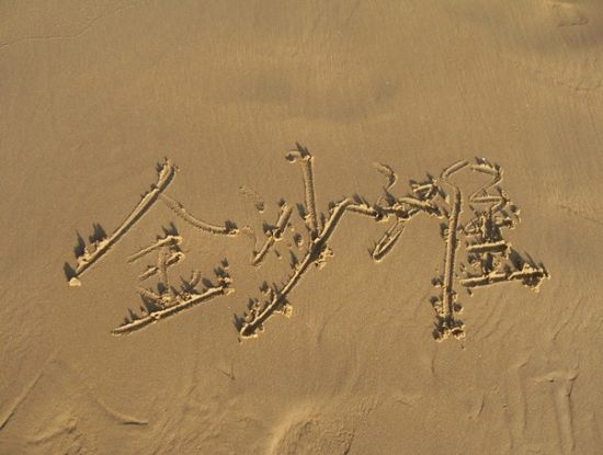 青岛美丽金沙滩亚洲第一滩