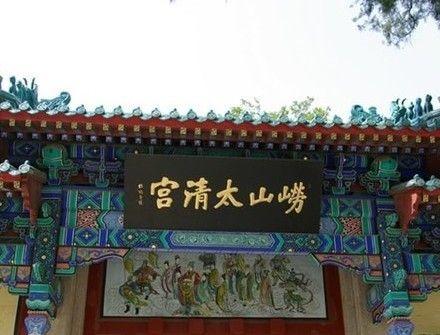 崂山太清宫道教历史最悠久