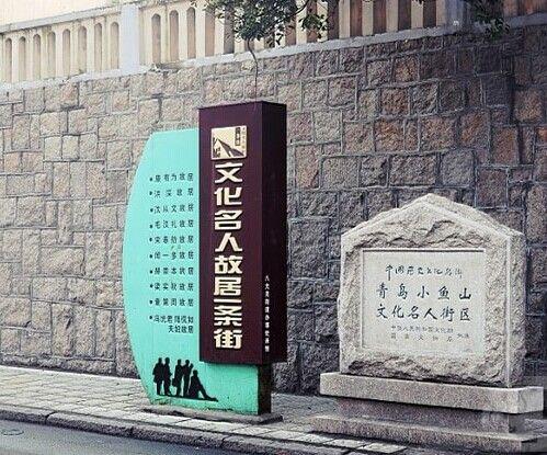 从名人故居中看文化青岛