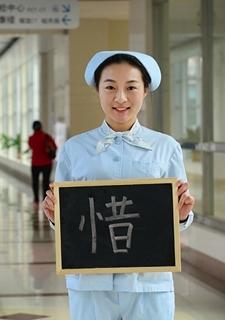 青岛市民心中的年度汉字
